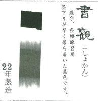 書觀10丁型【鈴鹿墨進誠堂固形墨】