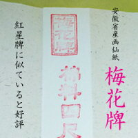 梅花牌(半切)単宣【100枚入】漢字用