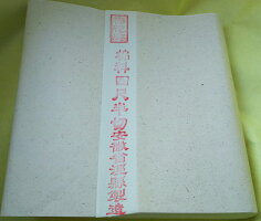 中国安徽省で製造されている紙です。