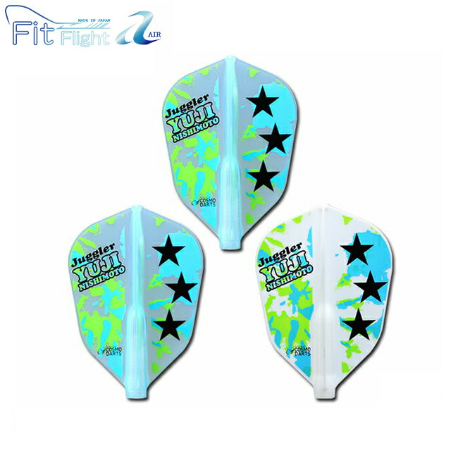 Fit Flight【AIR】×Juggler(フィットフライトエアー×ジャグラー) 西本侑史 スーパーシェイプ MIX (ダーツ フライト fitフライト ダーツ フィットフライト darts) 【あす楽】