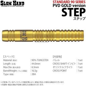バレルはストレートに始まり、ストレートに終わる【メール便NG】SLOWHAND Standard90 PVD GOLD ...