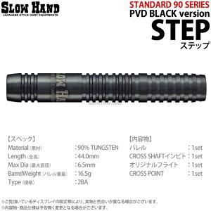 バレルはストレートに始まり、ストレートに終わる【メール便NG】SLOWHAND Standard90 PVD BLACK...