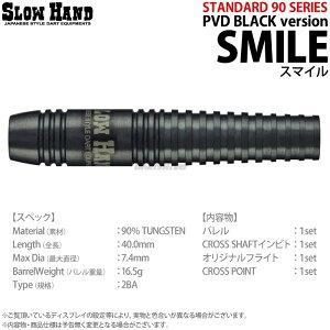 直球ど真ん中のビュレットバレル【メール便NG】SLOWHAND Standard90 PVD BLACK version <SMILE...