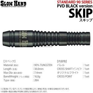 グリップポジションに迷わず投げれるバレル【メール便NG】SLOWHAND Standard90 PVD BLACK versi...