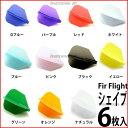 FIT FLIGHT シェイプ【(6枚入)】【フィットフライト】【ダーツ】【DARTS】【コスモ】【COSMO】