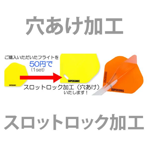 플라이트의 슬롯 락 가공(구멍내기)/1세트