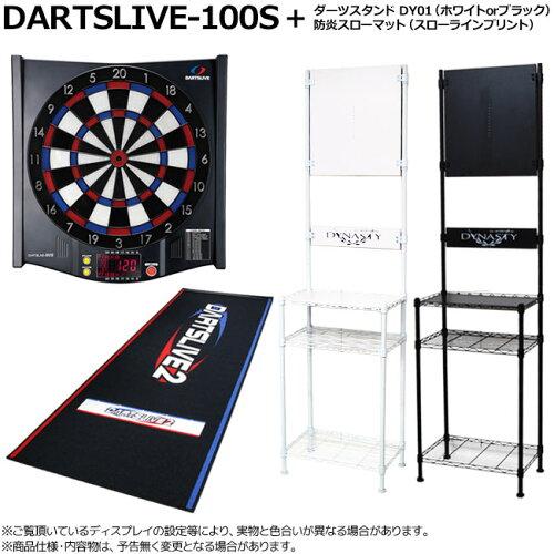 DARTSLIVE-100S+ダーツボードスタンドDY01+DARTSLIVEオリジナル 防炎スローマット(...