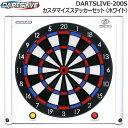 【数量限定】DARTSLIVE-200S カスタマイズステッカーセット <ホワイト>