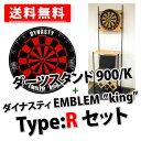 【送料無料】【セット商品】DYNASTYハードダーツボード king タイプR+ダーツスタンドLR900/Kセ...