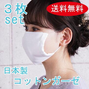 マスク 3枚セット ガーゼマスク 綿100% 洗えるマスク 白 ホワイト コットン ガーゼ フィルターポケット付(フィルターは付属しません)日本製 国産マスク メール便送料無料 在庫あり 布マスク 4層構造 ハンドメイド 手作り エコ 大人 無地