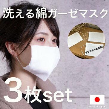 マスク 3枚セット ガーゼマスク 綿100% 洗えるマスク 白 ホワイト コットン ダブルガーゼ Wガーゼ 日本製 国産マスク メール便送料無料 在庫あり 布マスク 4層構造 ハンドメイド 手作り エコ 大人 無地