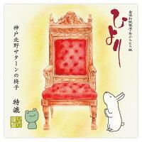 地域限定神戸サターンの椅子ノーマルあぶらとり紙