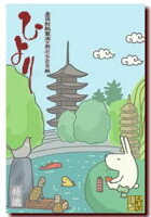奈良五重の塔コンパクト