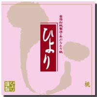 ☆桃白美肌☆桃の葉エキス『桃』大判