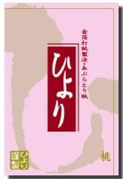 ☆桃白美肌☆桃の葉エキス『桃』コンパクト