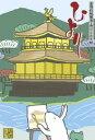 [送料無料] シルクプロテイン配合あぶらとり紙【京都限定 金閣寺】小サイズ 1冊