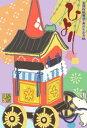 [送料無料]ノーマル特漉あぶらとり紙【京都限定 祇園祭】小サイズ 1冊