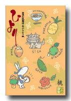 沖縄シーサー桃の葉エキスコンパクト