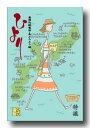 [送料無料]ノーマル特漉あぶらとり紙【沖縄限定 沖縄Map】小サイズ 1冊