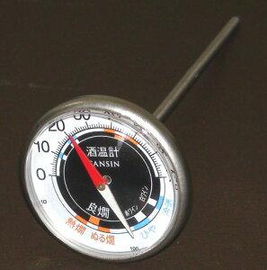 酒温度計(ワインや日本酒の飲み頃温度を表示)