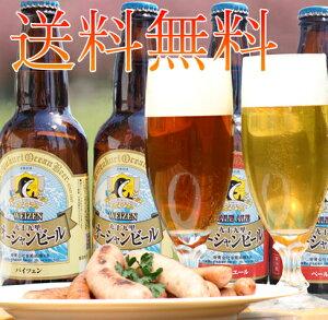 【父の日】【送料無料】厳選ビールとサンライズファームのソーセージが限定100セット!九十九里...