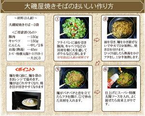 【業務用】送料無料セット!大磯屋の焼きそば麺50袋セット【冷凍便】へきそばでも有名な愛知の焼そば麺