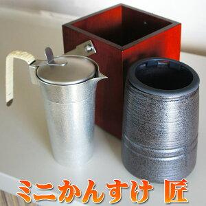 【燗酒を楽しむグッズ】卓上型酒燗器ミニかんすけ匠(蓋つき錫ちろり付)