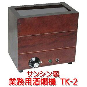 【燗酒を楽しむグッズ】電気式燗どうこかんすけTK−2型(錫チロリなし)