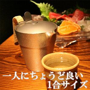 ■【燗酒を楽しむグッズ】能作製1合蓋付き錫ちろり(チロリ)(180ml入)送料無料!
