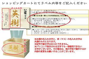 【名入れ】【日本酒】【退職祝】刺繍ラベルの日本酒720mlと名入れの枡+グラスのセット純米吟醸酒冷酒【あす楽対応】【退職祝いプレゼント結婚祝い名入れギフト】【海外の方にも日本らしい和のプレゼント】【名入れ】【日本酒】【父の日】