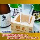 【日本酒 飲み比べセット】 銘酒3本と名入れ枡+グラスセット(300ml×3本) ...