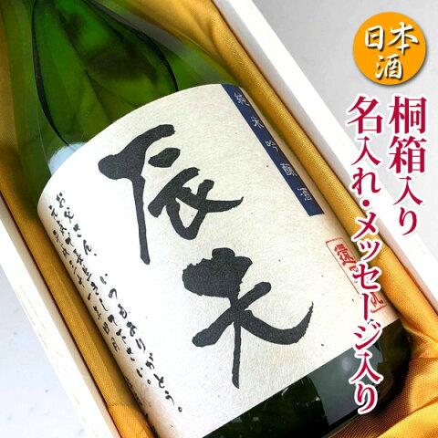 名入れ メッセージ入り 純米吟醸酒 720ml桐箱 名前入り プレゼント 男性 名入れ プレゼント 男性 50代 40代名入れ 日本酒 仙醸誕生祝い 還暦祝い 日本酒 贈り物 ハッピーバースデー 敬老の日ギフト プレゼント