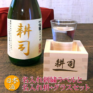 【送料無料♪】【名入れ日本酒名入れ枡】名入れの酒+名入れの枡+グラスセット純米吟醸酒父の日誕生日プレゼント、還暦祝いにも