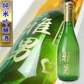 【名入れ】【日本酒】名の華 名入れの彫刻 エッチング ボトルのお酒 720ml 純米吟醸酒(日本酒)・桐箱入り【酒・焼酎】【還暦祝い 誕生日】【送料無料(北海道・沖縄・離島は630円)】 父の日