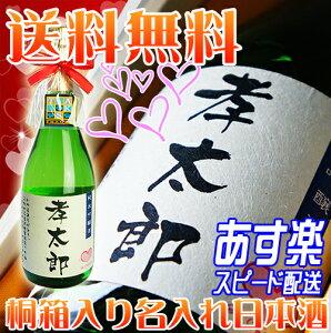 名入れの酒日本酒・桐箱入り720ml