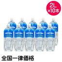 日田天領水 2Lペットボトル10本入り 天然活性水素水【全国一律価格】 【代引き利用不可になりました】