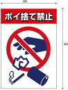 A3サイズのポイ捨て禁止看板です。表示板(ポイ捨て禁止)A3サイズ