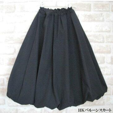 バルーンスカート・万能なブラック・ふんわり軽量・日本製当店にてサイズオーダー作成・受注生産・スカート丈指定可・ショート/膝丈/ロング丈/大きいサイズ2L以上も可・大人バルーンスカート