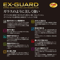 ハクバCanonEOS7DMarkII専用EX-GUARD液晶保護フィルムEXGF-CE7D24977187339215