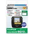 ハクバ FUJIFILM instax SQUARE SQ10 専用 液晶保護フィルム MarkII DGF2-FISQ10 4977187339994