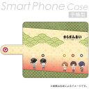 さらざんまい SD 手帳型マルチスマートフォンケース キャラ