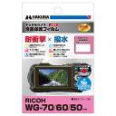 【アウトレット 訳あり特価】ハクバ RICOH WG-70 / WG-60 / WG-50 専用 液晶保護フィルム 耐衝撃タイプ DGFS-RWG70