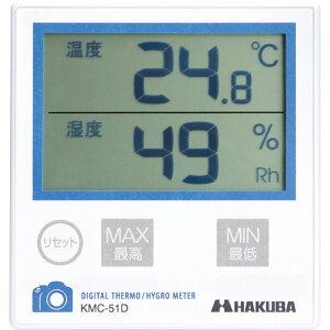 ハクバのメンテナンス用品ハクバ デジタル式 温度計付湿度計 C-51D