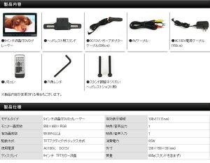 ドリームメーカー【DV090AAA】9インチ液晶ポータブルDVDプレーヤー車載用9インチモニター