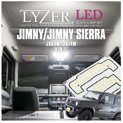 ライト・ランプ, ルームランプ 3!!() LYZER() LED JB64WJB74WNW-0035