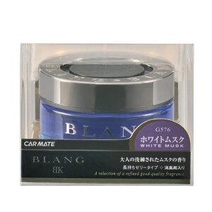CARMATE(カーメイト)【G576】自動車用消臭芳香剤BLANG(ブラング)BKホワイトムスク