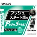 CARMATE(カーメイト)【TE-W72PSB】リモコンエンジンスターター プッシュスタート車専用アンサーバック機能搭載 インダッシュタイプ車載アンテナ
