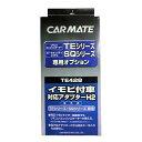 カーメイト【TE428】リモコンエンジンスターター用イモビ付き車対応アダプター(H2)