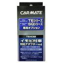 カーメイト【TE432】リモコンエンジンスターター用イモビ付き車対応アダプター(H4)