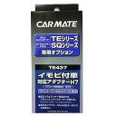 カーメイト【TE437】リモコンエンジンスターター用イモビ付き車対応アダプター(H7)